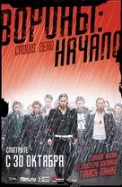 Kurôzu zero - Russian Movie Poster (xs thumbnail)