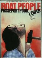 Tou bun no hoi - French Movie Poster (xs thumbnail)