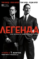 Legend - Ukrainian Movie Poster (xs thumbnail)