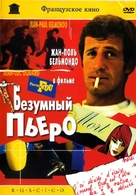 Pierrot le fou - Russian Movie Cover (xs thumbnail)