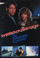 The Philadelphia Experiment - Japanese Movie Cover (xs thumbnail)
