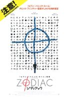 Zodiac - Japanese Movie Poster (xs thumbnail)