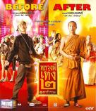 Luang phii theng III - Thai Movie Cover (xs thumbnail)