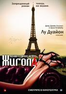 Gigola - Russian Movie Poster (xs thumbnail)