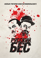 Russkiy bes - Russian Movie Poster (xs thumbnail)