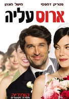 Made of Honor - Israeli Movie Poster (xs thumbnail)
