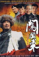"""""""Chuang Guandong"""" - Chinese Movie Cover (xs thumbnail)"""