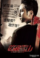Bleeding Mountain - Chinese Movie Poster (xs thumbnail)