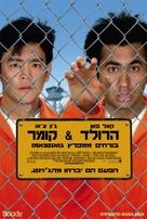 Harold & Kumar Escape from Guantanamo Bay - Israeli Movie Poster (xs thumbnail)