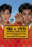 Harold & Kumar Escape from Guantanamo Bay - Israeli Movie Poster (xs thumbnail)