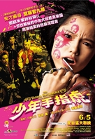Shonen merikensakku - Taiwanese Movie Poster (xs thumbnail)