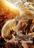 Devilman - Japanese Movie Poster (xs thumbnail)