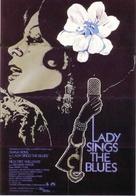 Lady Sings the Blues - German Movie Poster (xs thumbnail)