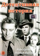 Detective Story - Russian DVD movie cover (xs thumbnail)