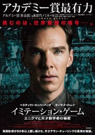The Imitation Game - Japanese Movie Poster (xs thumbnail)