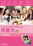 The Jane Austen Book Club - Japanese Movie Cover (xs thumbnail)