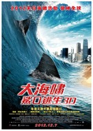 Bait - Taiwanese Movie Poster (xs thumbnail)