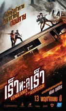 Rew thalu rew - Thai Movie Poster (xs thumbnail)