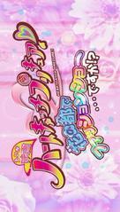 Eiga Hâto kyacchi Purikyua! Hana no miyako de fasshon shô... desuka!? - Japanese Logo (xs thumbnail)