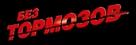À fond - Russian Logo (xs thumbnail)
