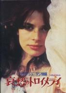 Frühlingssinfonie - Japanese Movie Cover (xs thumbnail)