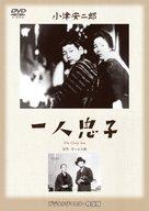 Hitori musuko - Japanese DVD cover (xs thumbnail)