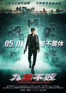 The Invincible Dragon - Chinese Movie Poster (xs thumbnail)