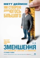 Downsizing - Ukrainian Movie Poster (xs thumbnail)