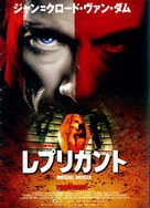 Replicant - Japanese DVD cover (xs thumbnail)