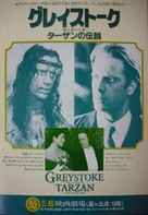 Greystoke - Japanese Movie Poster (xs thumbnail)