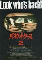 Basket Case 2 - Japanese Movie Poster (xs thumbnail)