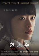 Han Gong-ju - South Korean Movie Poster (xs thumbnail)