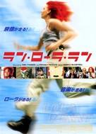 Lola Rennt - Japanese Movie Poster (xs thumbnail)