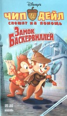 """""""Chip 'n Dale Rescue Rangers"""" - Russian VHS movie cover (xs thumbnail)"""