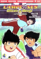 """Captain Tsubasa"" - Spanish Movie Cover (xs thumbnail)"
