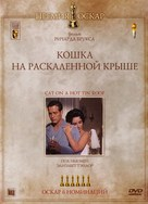 Cat on a Hot Tin Roof - Russian DVD cover (xs thumbnail)
