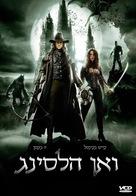 Van Helsing - Israeli DVD cover (xs thumbnail)