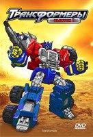 """Transformers: Armada"" - Russian DVD movie cover (xs thumbnail)"