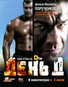 Den' D - Russian Movie Poster (xs thumbnail)