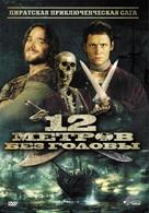 Zwölf Meter ohne Kopf - Russian DVD cover (xs thumbnail)
