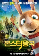 Resan till Fjäderkungens Rike - South Korean Movie Poster (xs thumbnail)