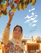 Ye habe ghand - Iranian Movie Cover (xs thumbnail)