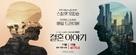 Marriage Story - South Korean Movie Poster (xs thumbnail)