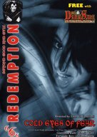 Gli occhi freddi della paura - British DVD cover (xs thumbnail)