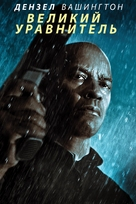 The Equalizer - Russian DVD movie cover (xs thumbnail)