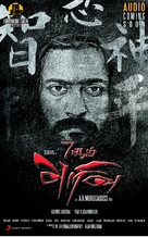 7 Aum Arivu - Indian Movie Poster (xs thumbnail)