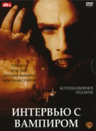 Interview With The Vampire - Russian Movie Cover (xs thumbnail)