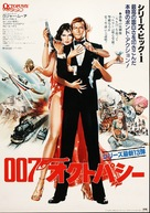 Octopussy - Japanese Movie Poster (xs thumbnail)