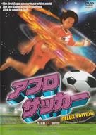 Sagai United - Japanese Movie Cover (xs thumbnail)