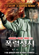 Rule Number One - South Korean Movie Poster (xs thumbnail)